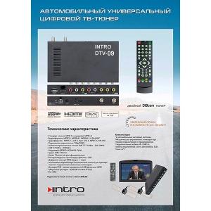 Цифровой универсальный ТВ-тюнер Intro DTV-09