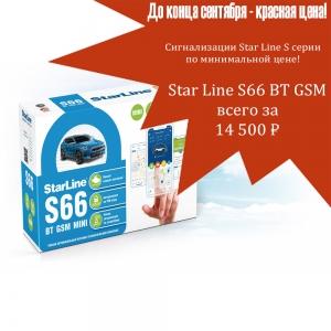 Автосигнализация StarLine S66 BT 2CAN+2LIN GSM