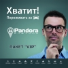 Pandora СПУТНИК тариф ВИП