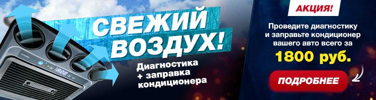 Ремонт компрессора автокондиционера в Москве