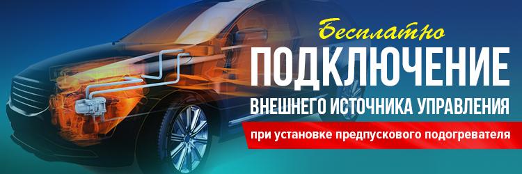 Установка воздушных отопителей Webasto в Москве